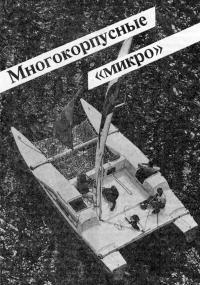 Катамаран «микро»-класса