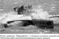 Катер-тримаран «Фуджифилм»