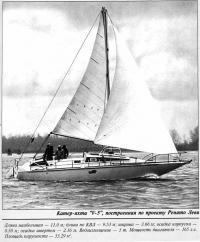 Катер-яхта