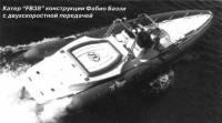 """Катер """"FB38"""" конструкции Фабио Баззи с двухскоростной передачей"""