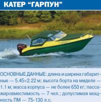 Катер Гарпун