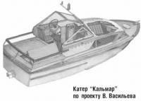 "Катер ""Кальмар"" по проекту В. Васильева"