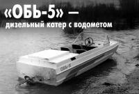 Катер «Обь-5» на воде