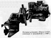 Катерная установка «Ямаха L4-3,0»