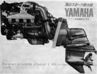 Катерная установка «Ямаха» с 300-сильным двигателем