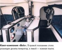 Кают-компания яхты «Bols»