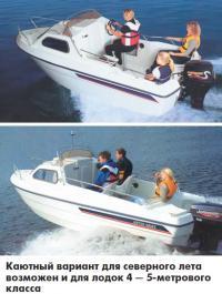 Каютный вариант для северного лета лодок 4-5-метрового класса