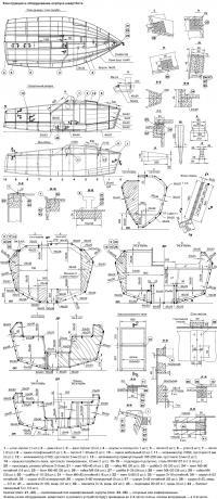 Конструкция и оборудование корпуса швертбота «Лагуна»