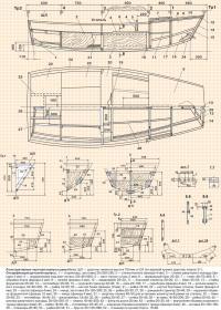 Конструктивные чертежи корпуса швертбота