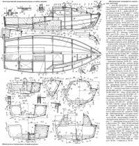 Конструктивный продольный разрез и набор палубы