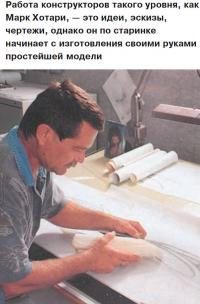 Конструктор Марк Хотари за работой