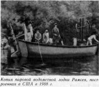 Копия паровой водометной лодки Рамсея, построенная в США в 1988 г