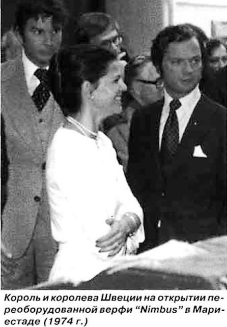 Король и королева Швеции на открытии переоборудованной верфи