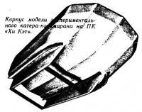 Корпус модели экспериментального катера-катамарана на ПК «Хи Кэт»