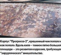 """Корпус """"Прогресса-2"""", крашенный чем попало и как попало"""