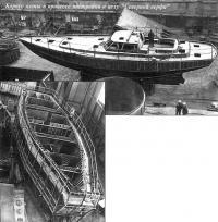 Корпус яхты в процессе постройки в цеху