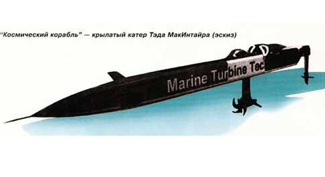 Крылатый катер Теда МакИнтайра (эскиз)
