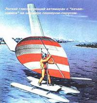 """Легкий глиссирующий тримаран с """"качающимся"""" на шарнире планером-парусом"""