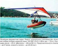 """Летающая двухместная лодка """"Polaris"""""""