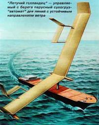"""""""Летучий голландец"""" — управляемый с берега парусный сухогруз-""""автомат"""""""