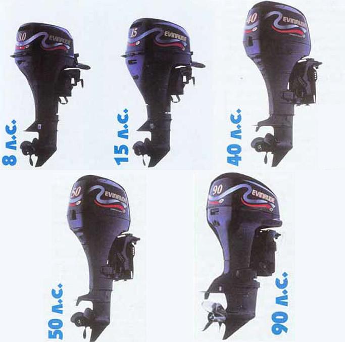 Линейка моторов «Evinrude» мощностью от 8 до 90 л.с.
