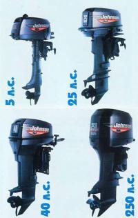 Линейка моторов «Johnson» мощностью от 5 до 250 л.с.