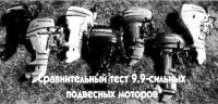 Линейка тестируемых моторов