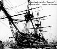 Линейный корабль Виктори — национальная гордость англичан