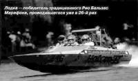 Лодка-победитель традиционного Рио Бальзас Марафона
