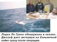 Лодка Ле Гуена обнаружена в океане