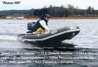 """Лодка """"Лидер-280"""" на ходу"""