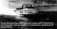 Лодка Макдонольда проходит дистанцию джет-спринта по мелководной трассе