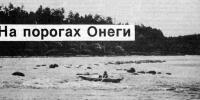 Лодка «Пелла-фиорд» на одном из порогов Онеги