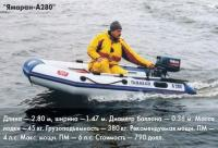 """Лодка """"Ямаран-А280"""" на ходу"""