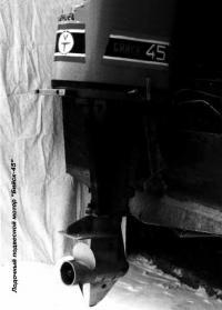 Лодочный подвесной мотор Бийск-45