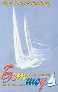 Логотип петербургского Бот-Шоу 2001