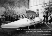 МАХ-4 становится экспонатом Морского музея французского города Ла-Трамблад