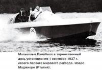 Малькольм Кэмпбелл в день установления 1 сентября 1937 г. первого мирового рекорда