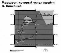 Маршрут, который успел пройти В. Кавченко