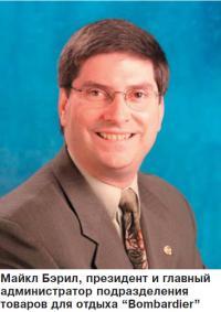 Майкл Бэрил, президент и главный администратор подразделения Bombardier