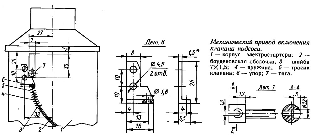 Механический привод включения клапана подсоса