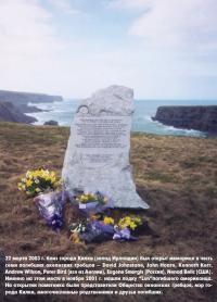 Мемориал в честь семи погибших океанских гребцов