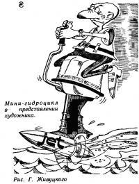 Мини-гидроцикл в представлении художника
