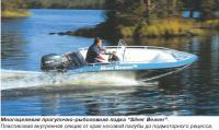 Многоцелевая прогулочно-рыболовная лодка