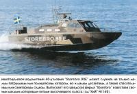 """Многоцелевой водометный 40-узловый """"Storebro 90E"""""""