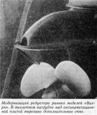 Модернизация редуктора ранних моделей «Вихря»