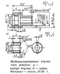 Модернизированная втулка тяги реверса