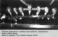 Момент награждения экипажа новозеландского рекордсмена Кубком Жюля Верна
