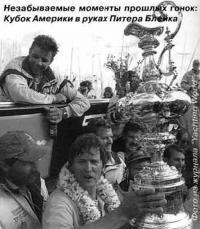 Момент прошлых гонок: Кубок Америки в руках Питера Блейка