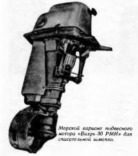 Морской вариант подвесного мотора «Вихрь-30 РМИ»